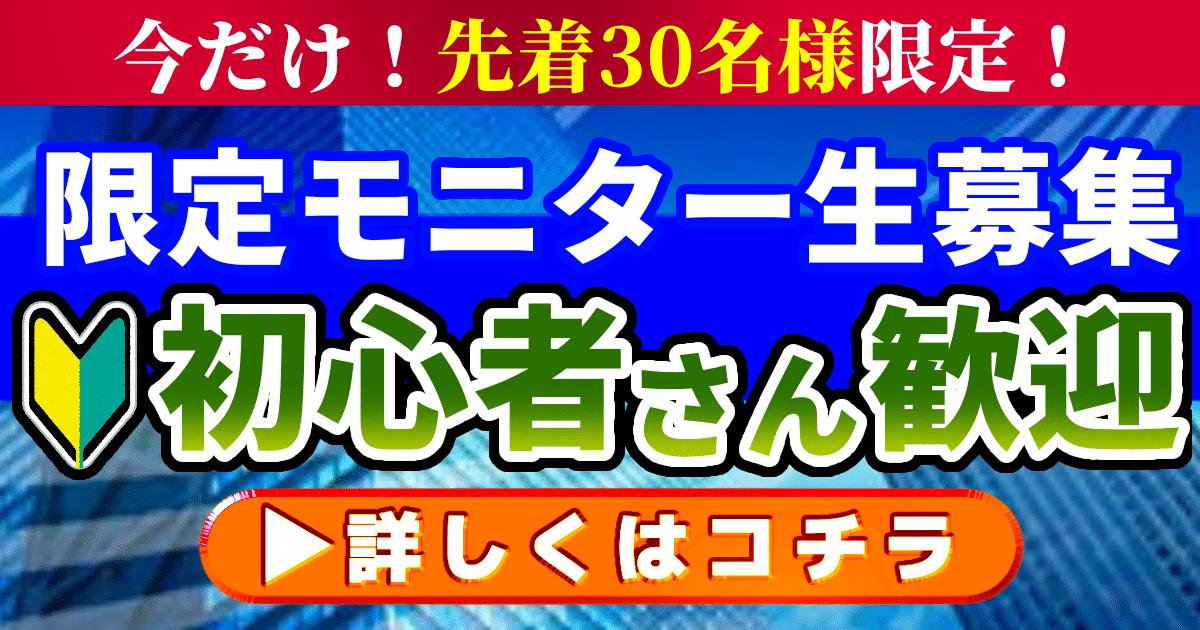 無料モニター生募集!