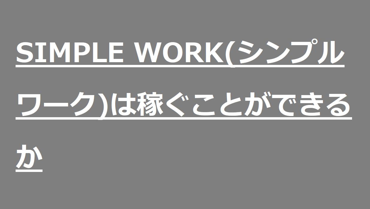 SIMPLE WORK(シンプルワーク)は稼ぐことができるか