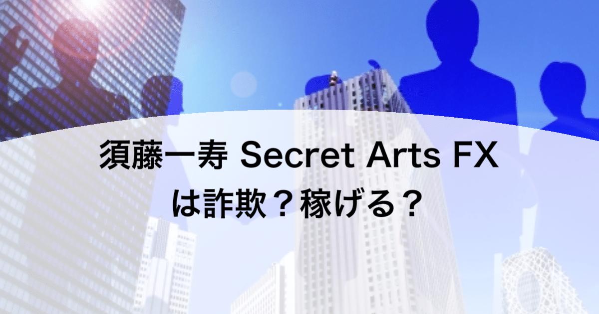 須藤一寿 Secret Arts FXは詐欺?稼げる?