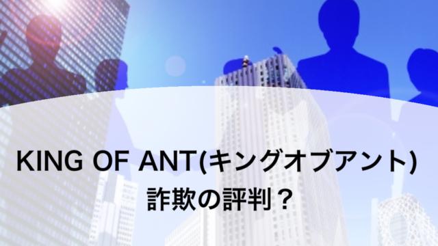 KING OF ANT(キングオブアント) 詐欺の評判?