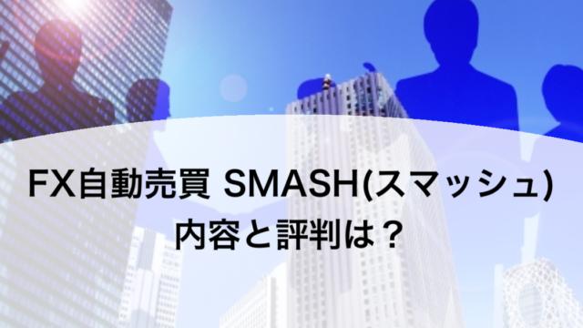 FX自動売買 SMASH(スマッシュ) 内容と評判は?