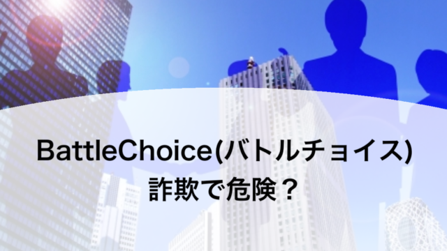 BattleChoice(バトルチョイス) 詐欺で危険?