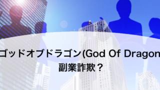 ゴッドオブドラゴン(God Of Dragon) 副業詐欺?