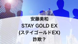 安藤美和 STAY GOLD EX(ステイゴールドEX)詐欺?