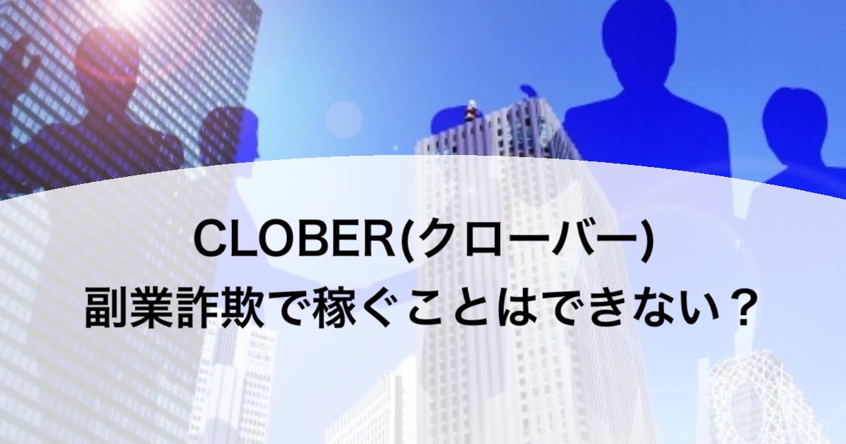 CLOBER(クローバー) 副業詐欺で稼ぐことはできない?