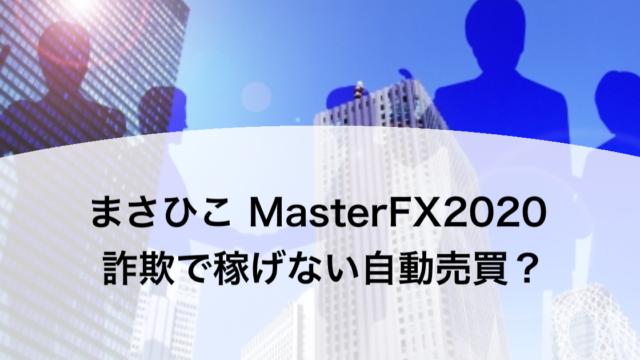 まさひこ MasterFX2020 詐欺で稼げない自動売買?