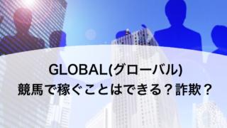GLOBAL(グローバル)競馬で稼ぐことはできる?詐欺?