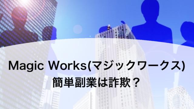 Magic Works(マジックワークス)簡単副業は詐欺?