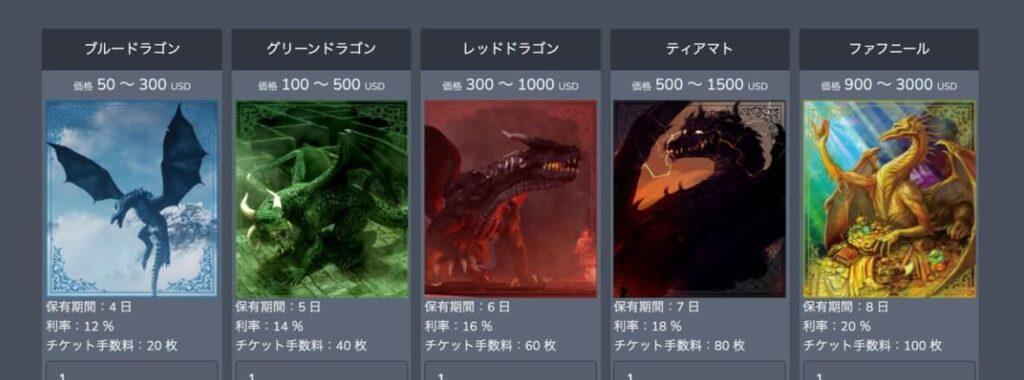 ゴッドオブドラゴン(God Of Dragon)アイテム