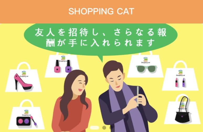 SHOPPING CAT(ショッピングキャット)