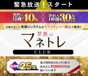 加藤浩二 禁断のマネトレCLUB(マネトレクラブ)2