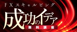 FXkatsu FXスキャルピング 成功のイデア2