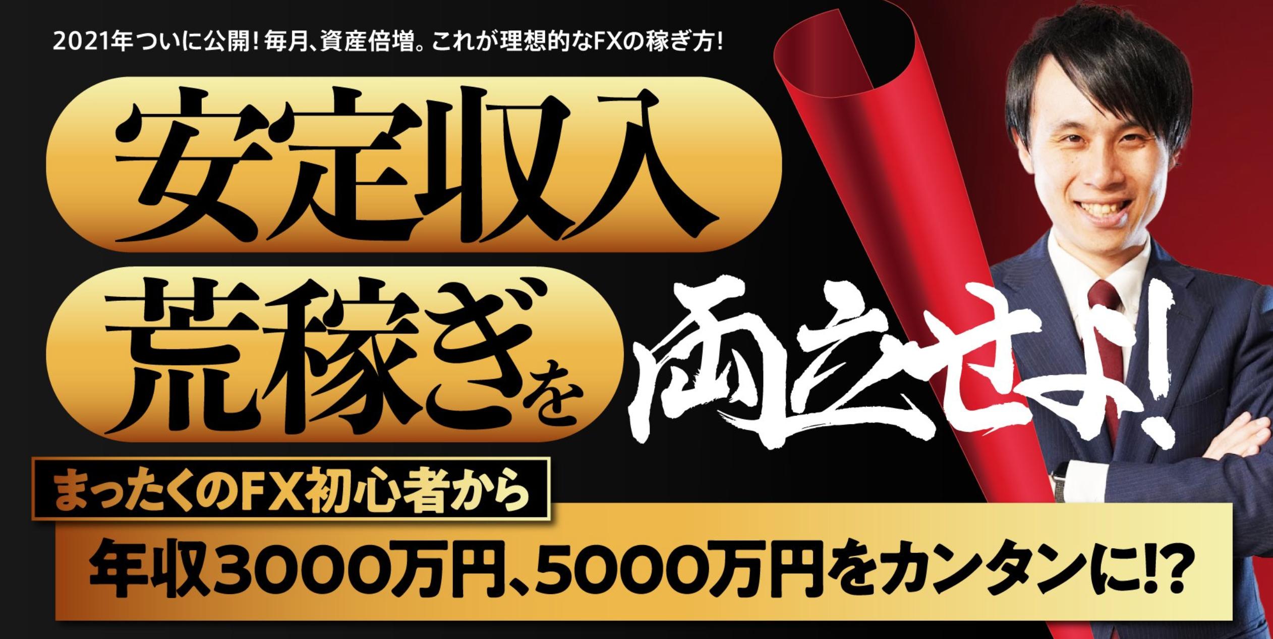 FXkatsu FXスキャルピング 成功のイデア3