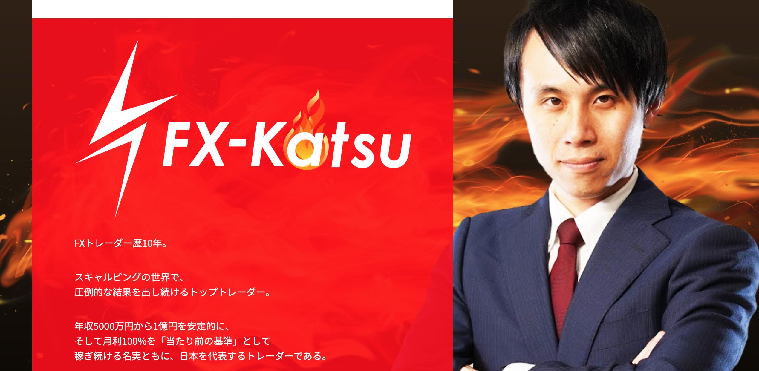 FXkatsu FXスキャルピング 成功のイデア4
