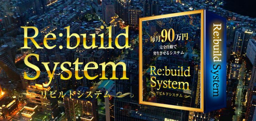 江藤浩二 Re:build System (リビルトシステム)