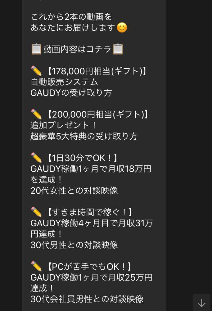 GAUDY(ガウディ)