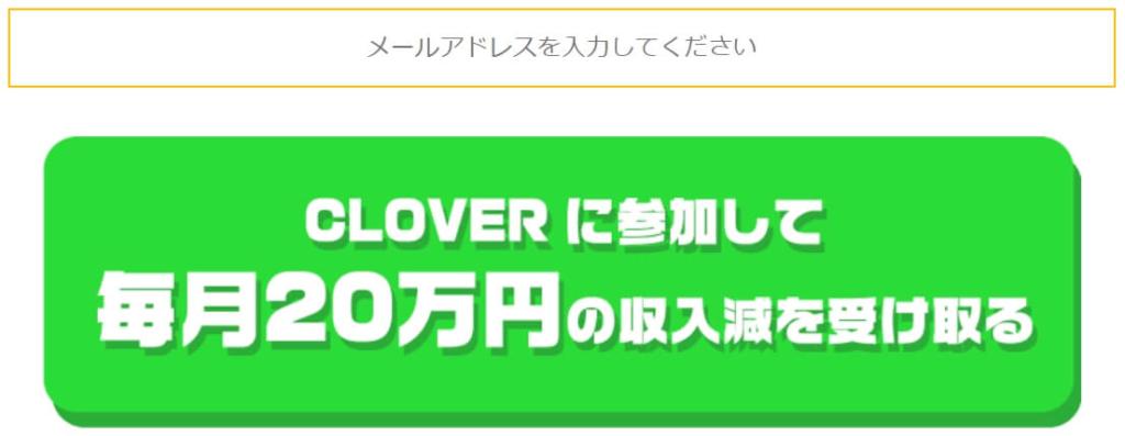 CLOBER(クローバー)6