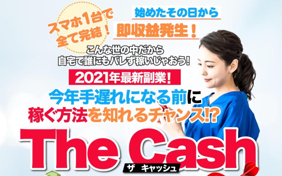The Cash(ザ・キャッシュ)