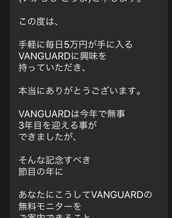 VANGUARD(ヴァンガード)LINE