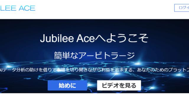 JUBILEE ACE(ジュビリーエース)