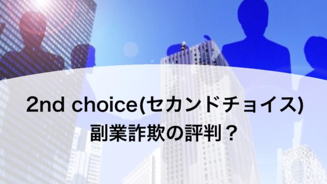 2nd choice(セカンドチョイス) 副業詐欺の評判?