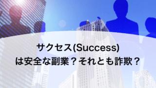 サクセス(Success)は安全な副業?それとも詐欺?