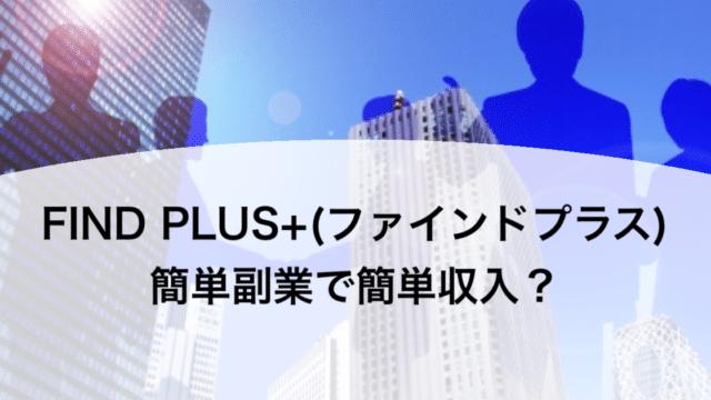 FIND PLUS+(ファインドプラス) 簡単副業で簡単収入?