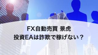 FX自動売買 景虎 投資EAは詐欺で稼げない?