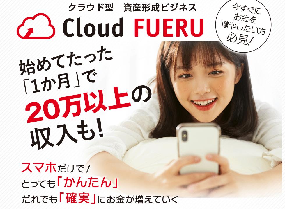 Cloud FUERU(クラウドフエル)3