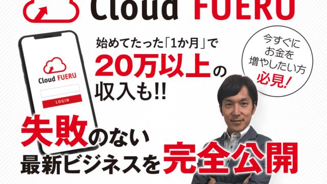 Cloud FUERU(クラウドフエル)2