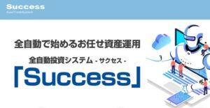 サクセス(Success)1