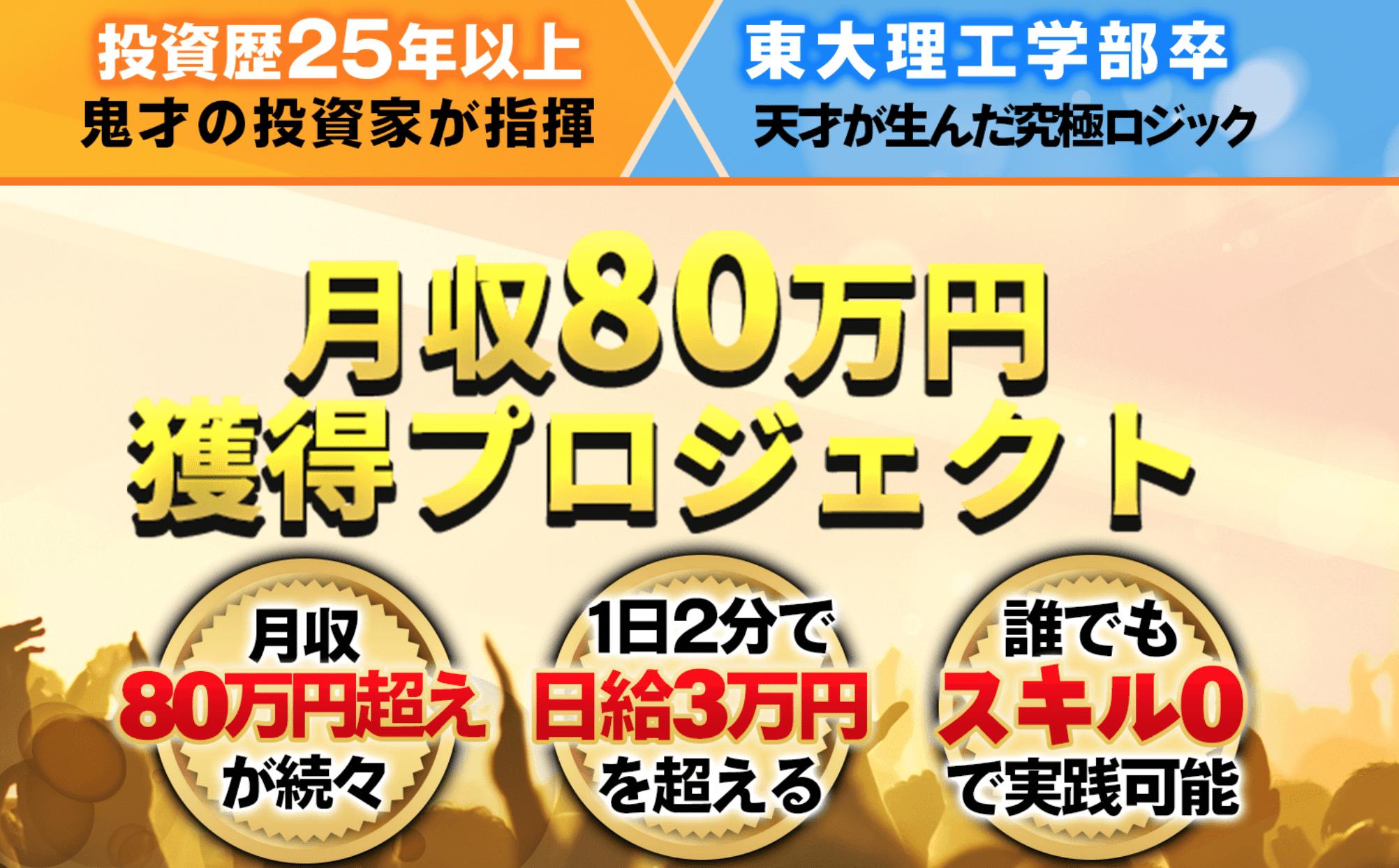 月収80万円獲得プロジェクト1