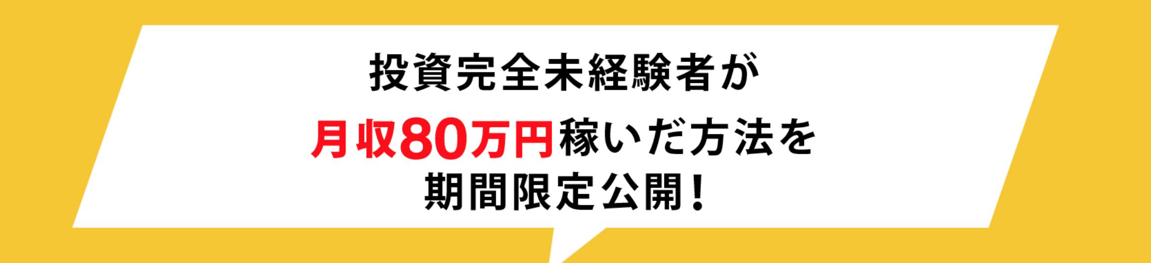 月収80万円獲得プロジェクト2