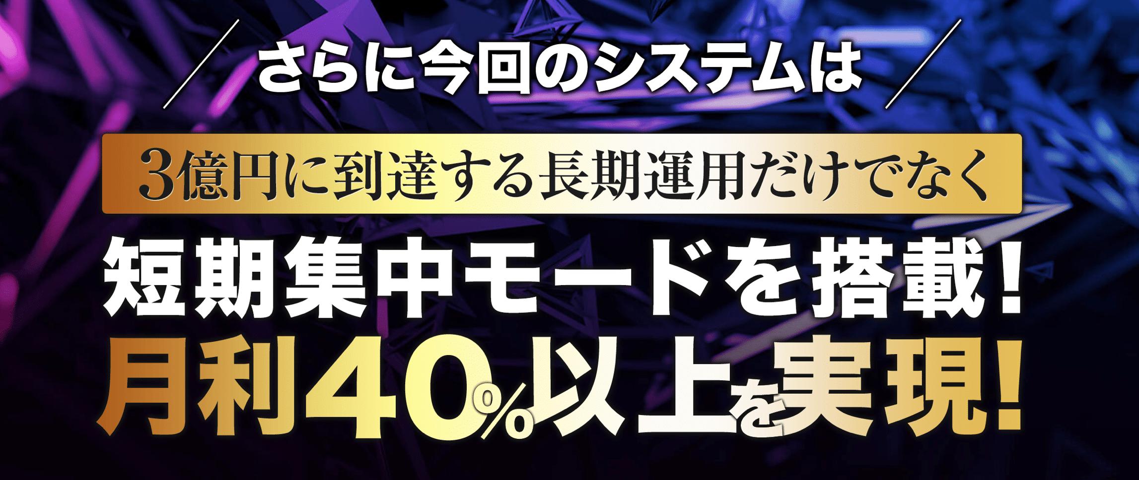 資産3億円プロジェクト2