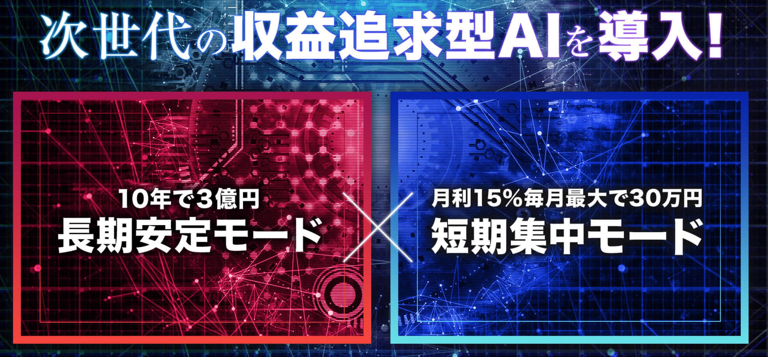 資産3億円プロジェクト4