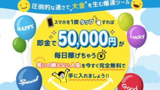 SUPER SMILE(スーパースマイル) 詐欺で危険なスマホ副業?
