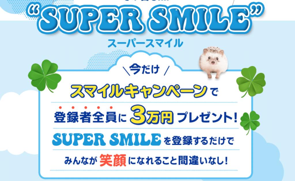 SUPER SMILE(スーパースマイル)2