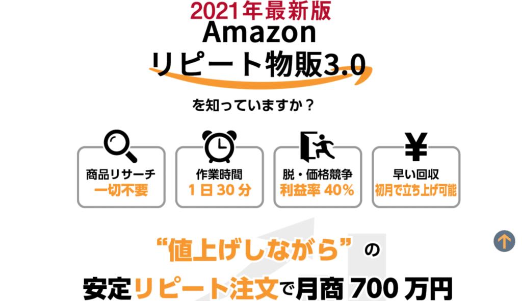 2021最新版Amazonリピート物販3.01
