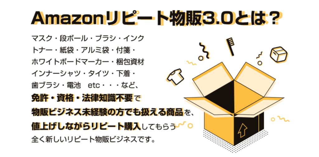2021最新版Amazonリピート物販3.06
