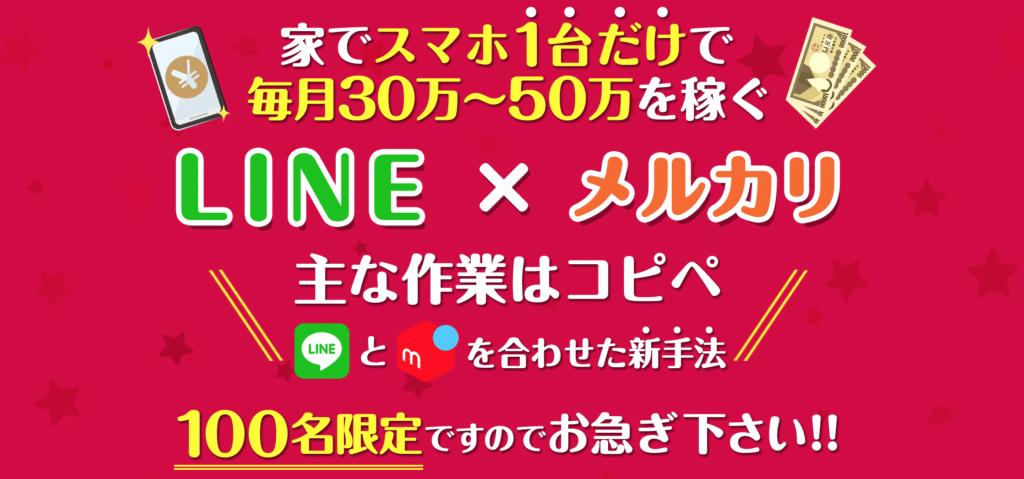 LINE錬金アラート4