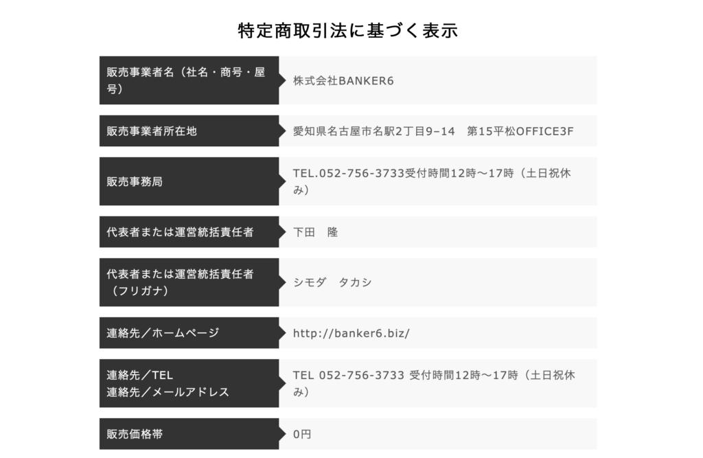 LINE錬金アラート特商法