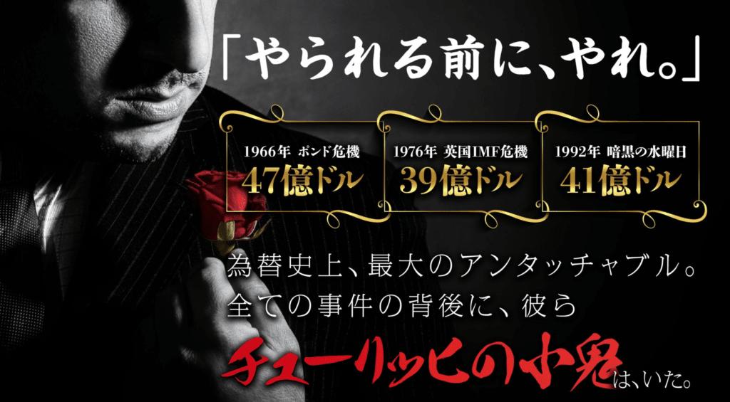 FXエリート・スキャルマスター4