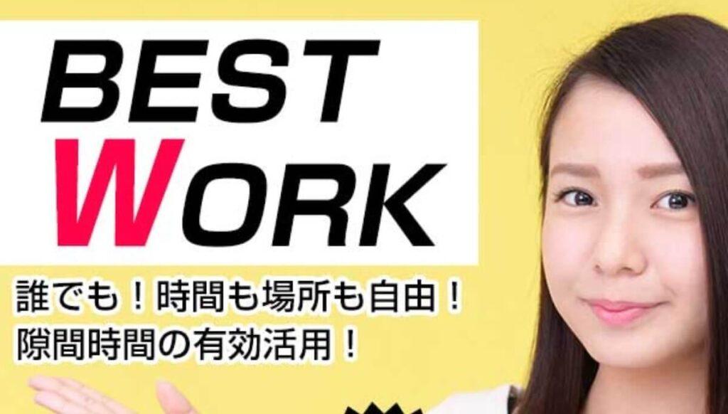 ベストワーク(Best Work)3