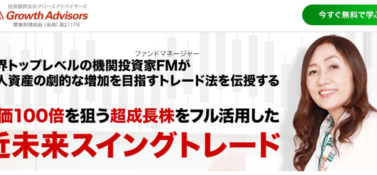 竹村尚子 Growth Adviser(グロースアドバイザー)1