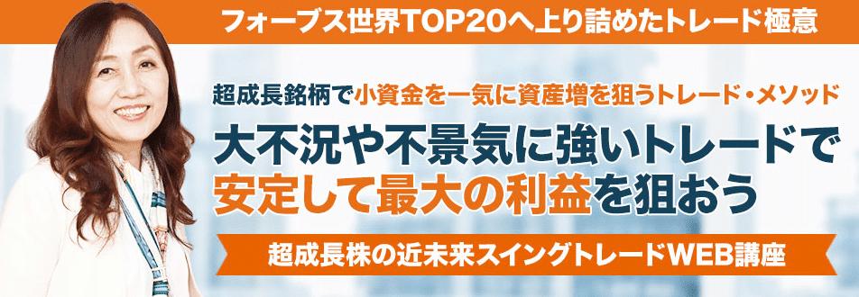 竹村尚子 Growth Adviser(グロースアドバイザー)2