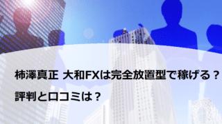 柿澤真正 大和FXは完全放置型で稼げる?評判と口コミは?