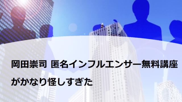 岡田崇司 匿名インフルエンサー無料講座がかなり怪しすぎた