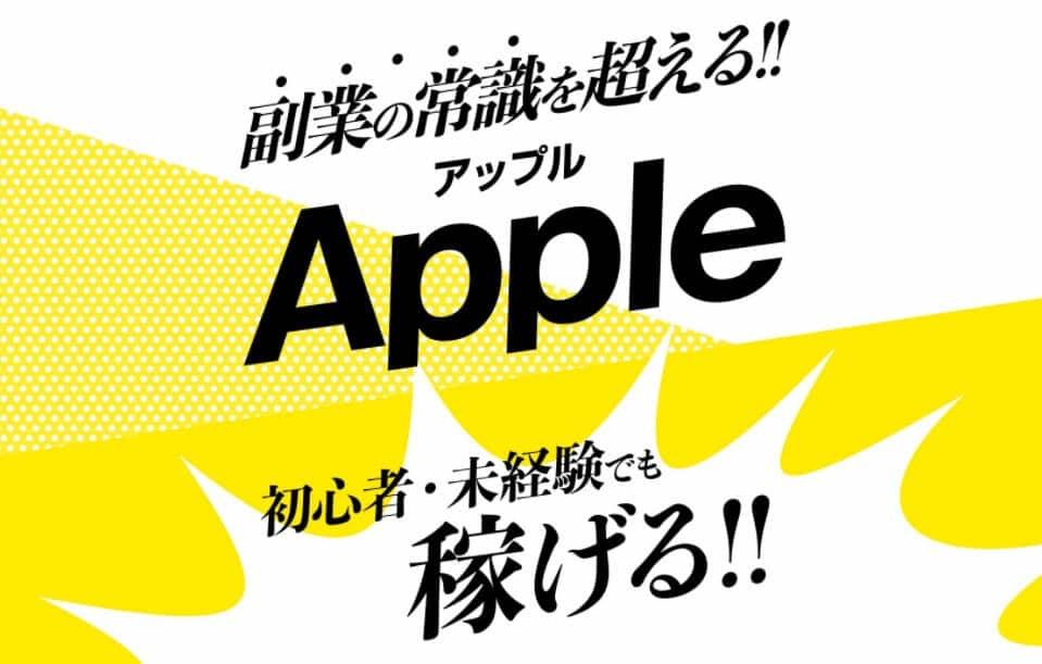 Apple(アップル)1
