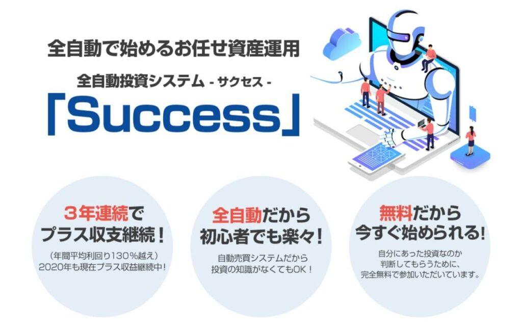 サクセス(Success)2