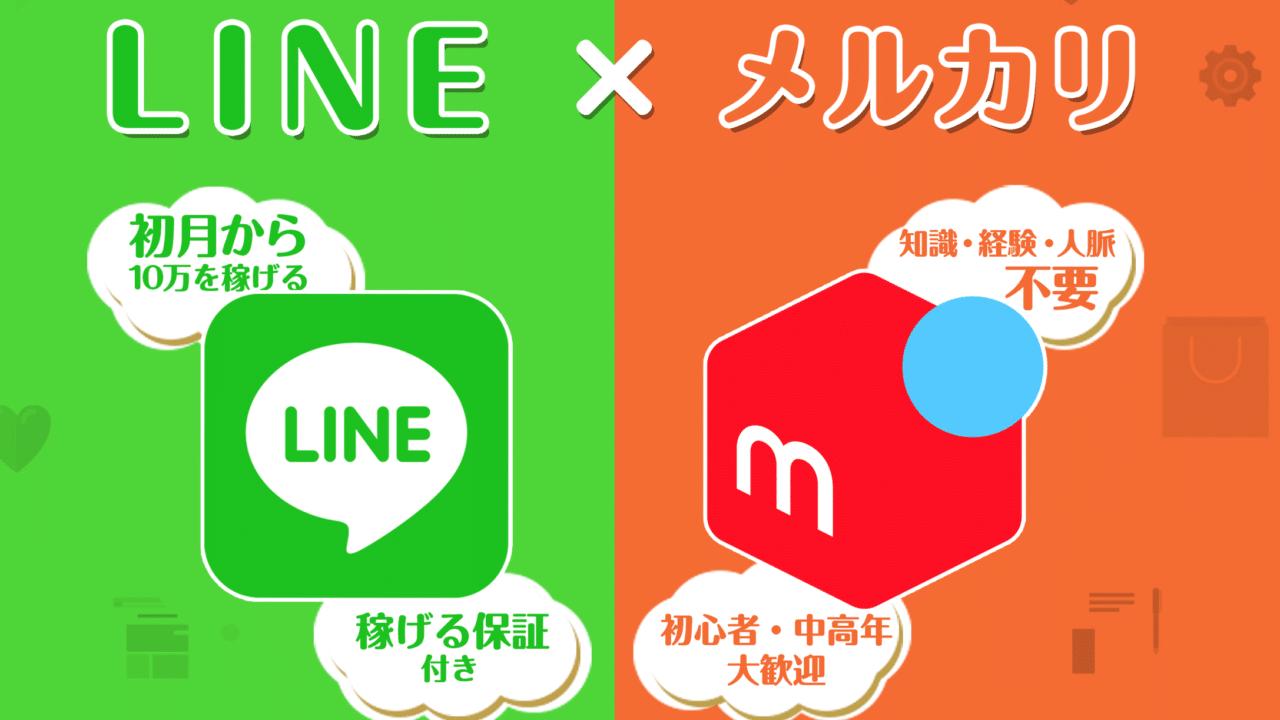 LINE錬金アラート 毎月100万円hが詐欺で評判?